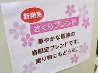 2012/03/21 春の限定ブレンド発売_e0245899_181053.jpg