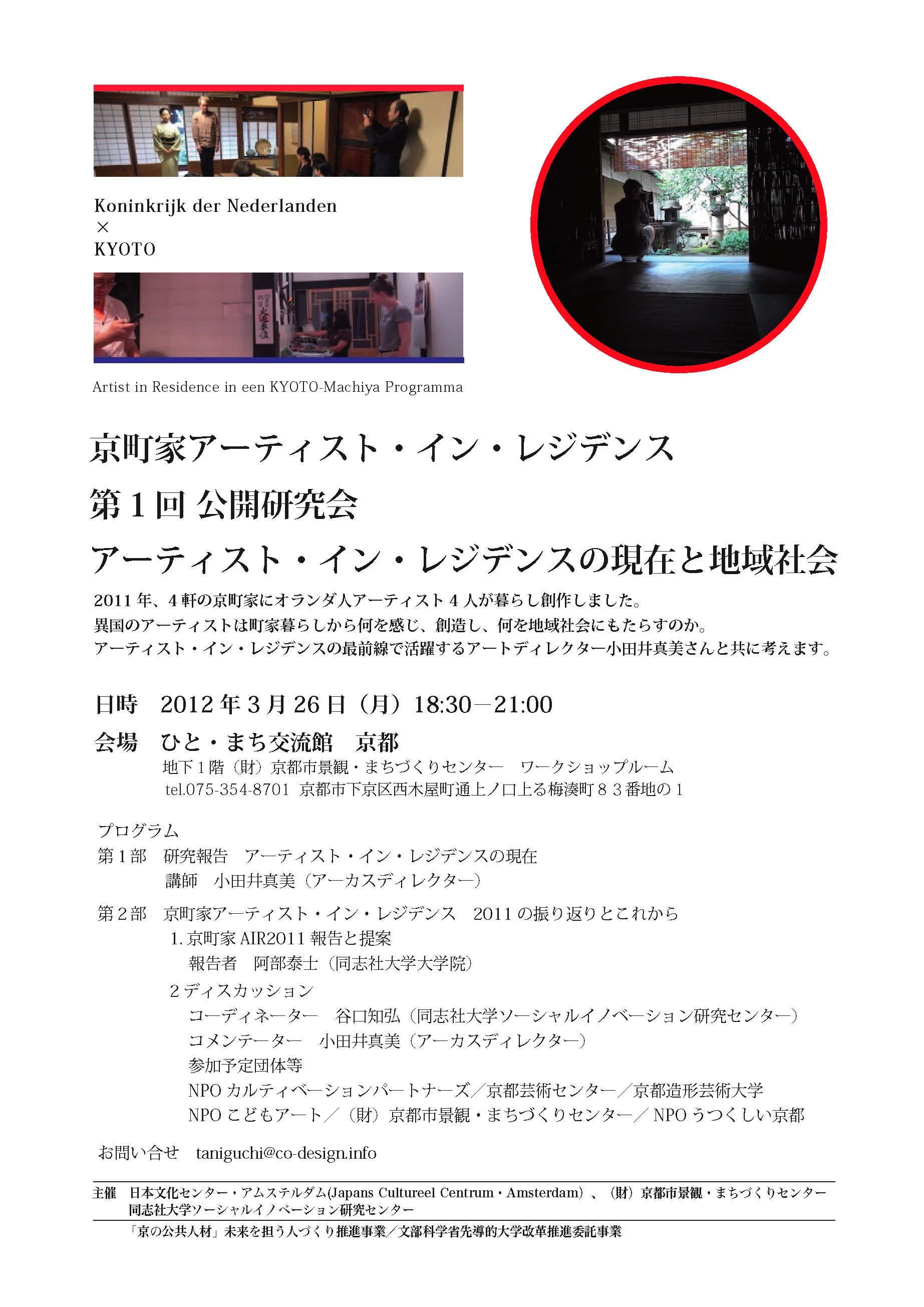 【イベント】アーカスについて@京都_a0216706_17404420.jpg