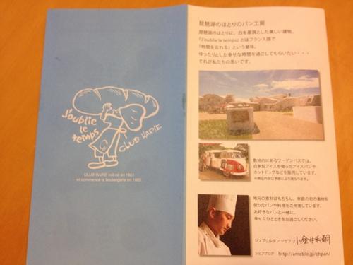 琵琶湖ロングライド2012のあと_a0194908_14234018.jpg