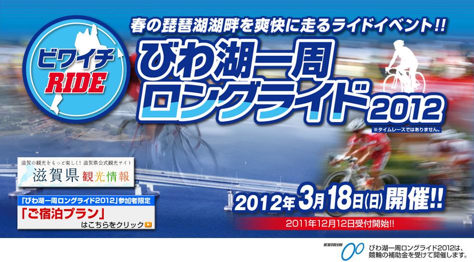 琵琶湖ロングライド2012のあと_a0194908_14244721.jpg
