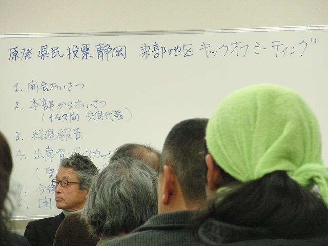 浜岡原発の再稼動を問う県民投票実施に向けた取組みがスタート_f0141310_8393352.jpg