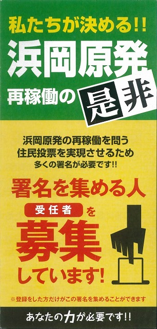 浜岡原発の再稼動を問う県民投票実施に向けた取組みがスタート_f0141310_8405447.jpg