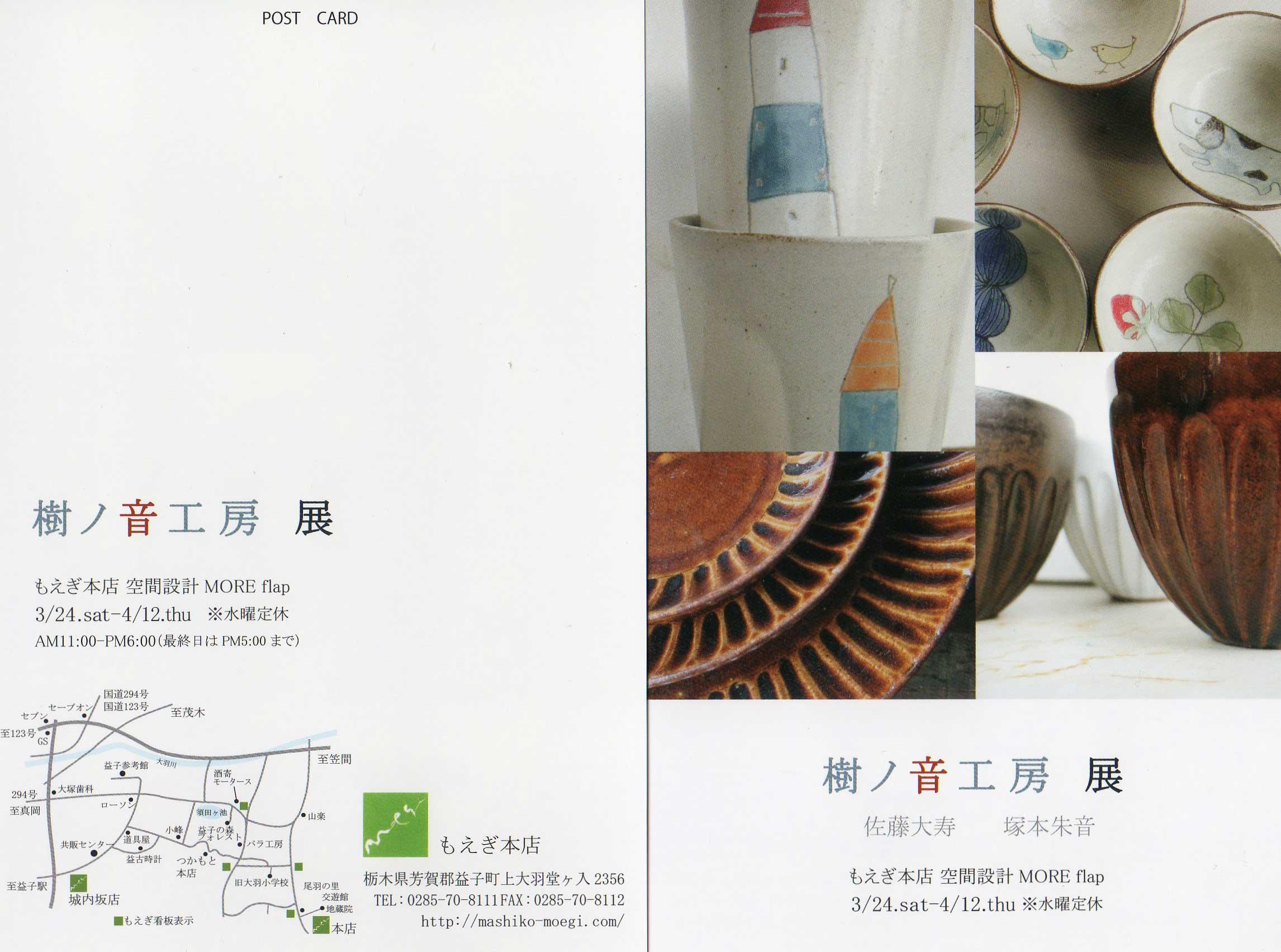 益子町・もえぎさんでの二人展。_e0114422_151403.jpg