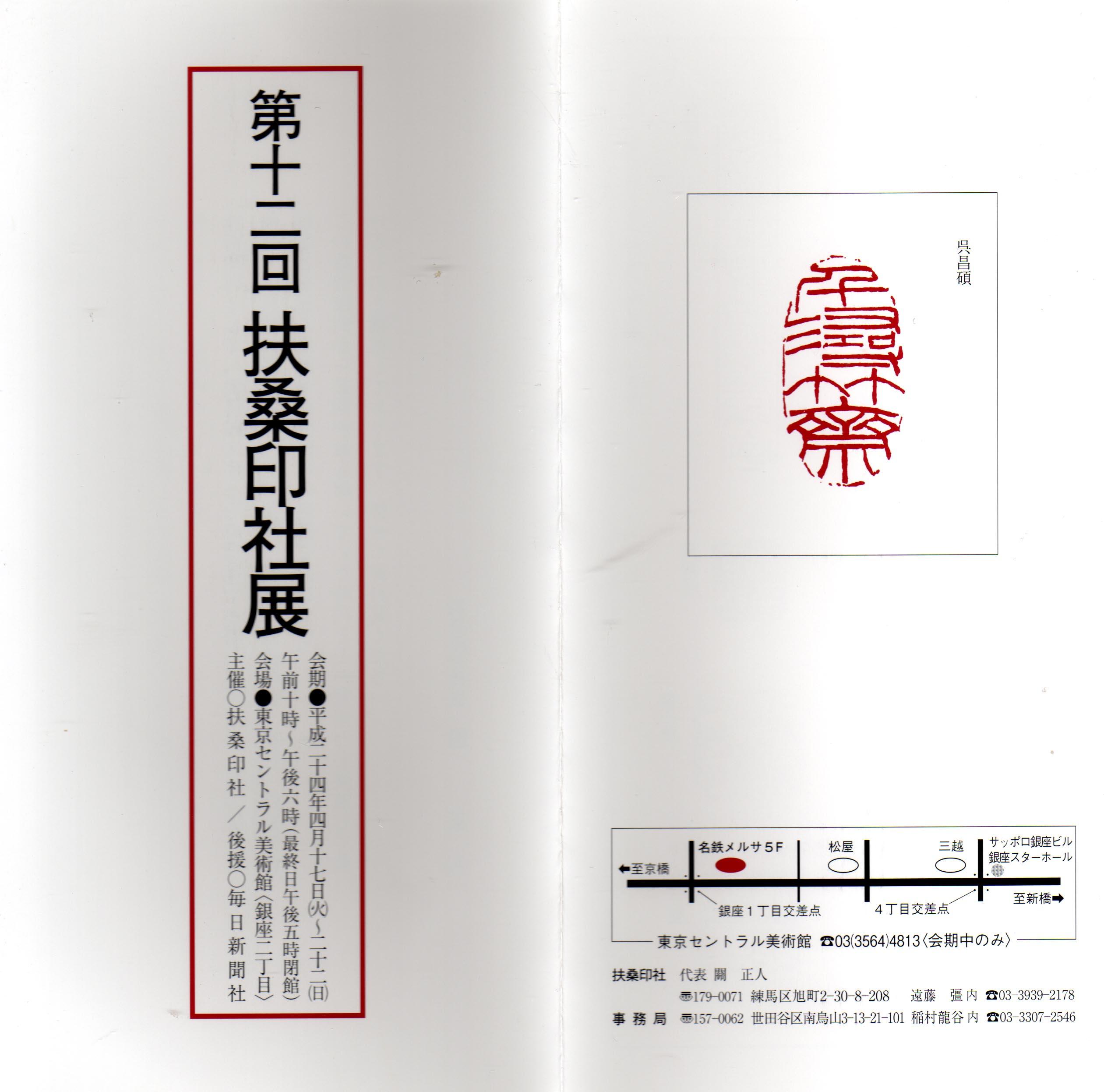 扶桑印社 篆刻展_a0072623_15541917.jpg