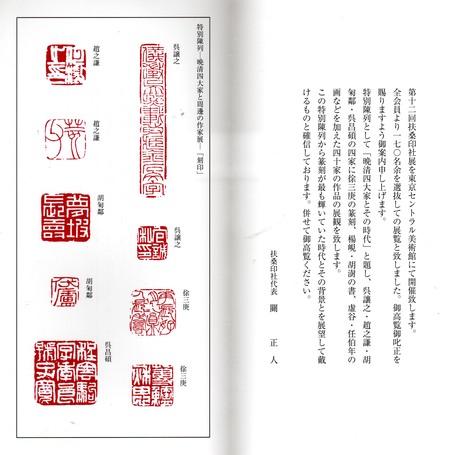 扶桑印社 篆刻展_a0072623_15543738.jpg