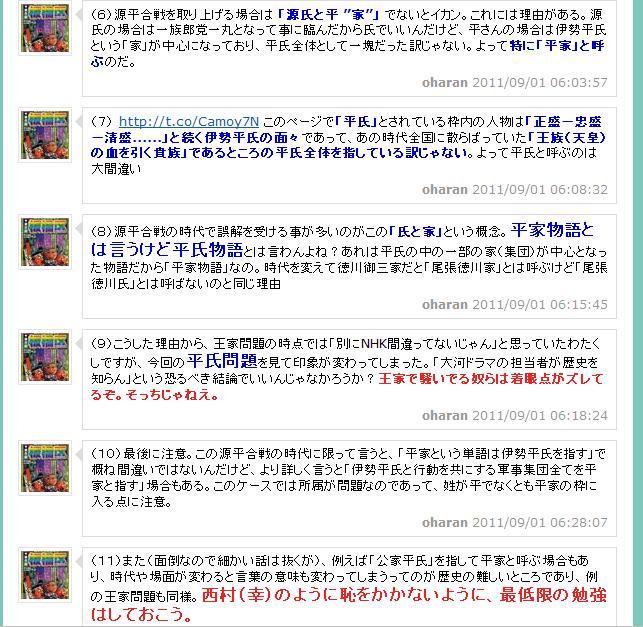 平家平氏論争とoharan氏にみる反極右の根本的問題点_a0065225_8461058.jpg