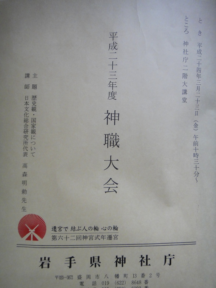 神職大会に_c0111229_18433737.jpg