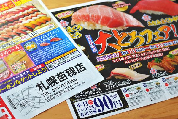 はま寿司 札幌苗穂店 ついに北海道進出!_b0175635_1303471.jpg