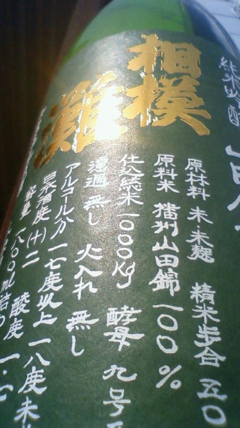 【日本酒】 相模灘 槽場直詰 純米吟醸 無濾過生原酒 山田錦 限定 23BY_e0173738_10235959.jpg