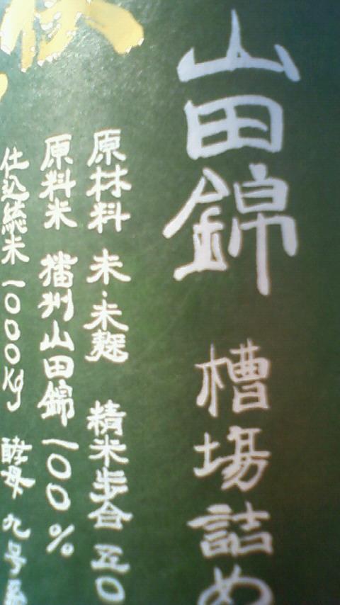 【日本酒】 相模灘 槽場直詰 純米吟醸 無濾過生原酒 山田錦 限定 23BY_e0173738_10242045.jpg
