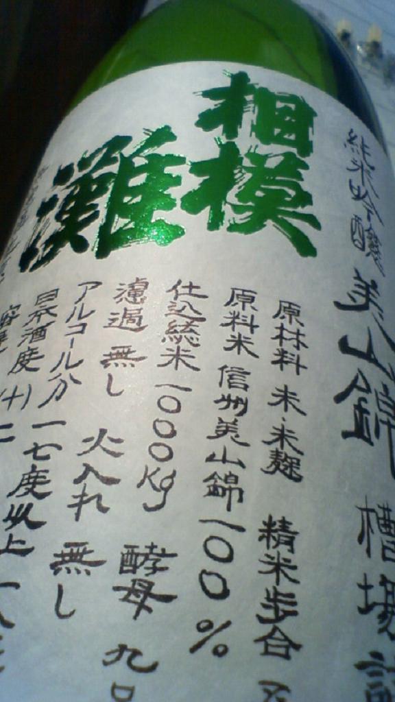 【日本酒】 相模灘 槽場直詰 純米吟醸 無濾過生原酒 山田錦 限定 23BY_e0173738_10244152.jpg