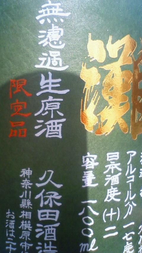 【日本酒】 相模灘 槽場直詰 純米吟醸 無濾過生原酒 山田錦 限定 23BY_e0173738_1024932.jpg