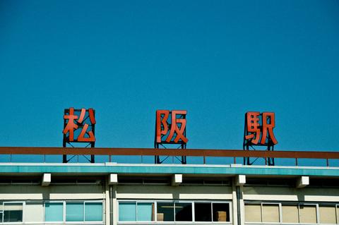 みえたび〜伊勢・鳥羽旅行+松阪&津その5_d0214541_15171218.jpg