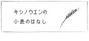 キシノウエン産シラネ全粒粉100% スコーン_c0110869_1216486.jpg