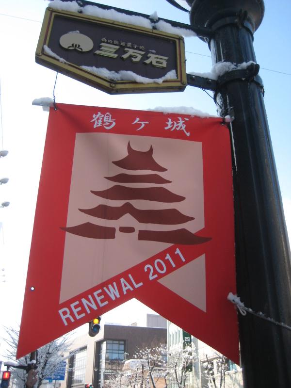 会津で正月(7)雪の鶴ヶ城 _c0013687_7135854.jpg
