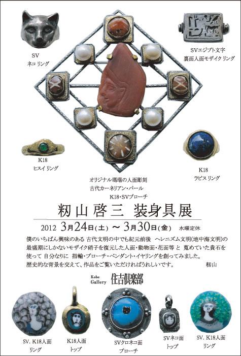 籾山啓三 装身具 展 3月24日(土)から_e0256889_2041993.jpg