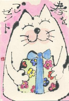 ねこちゃん・春のプレゼント_a0030594_2215812.png
