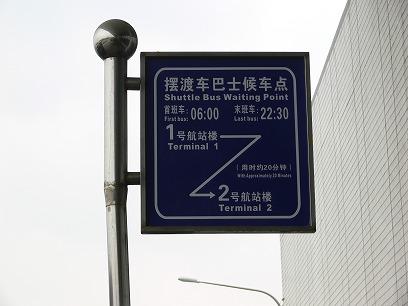 中国出張2010年11月(III)-第一日目-上海~深圳_c0153302_22181871.jpg