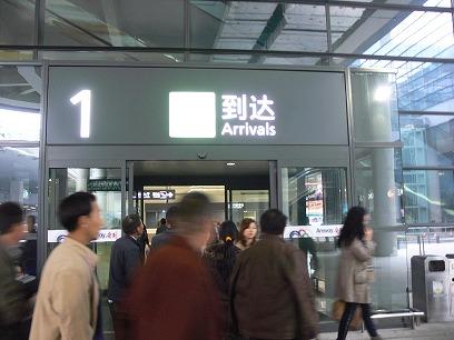 中国出張2010年11月(III)-第一日目-上海~深圳_c0153302_2225388.jpg