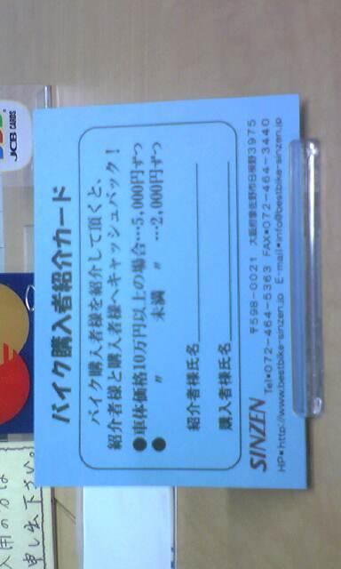 バイク購入者ご紹介カード_e0055711_8375758.jpg