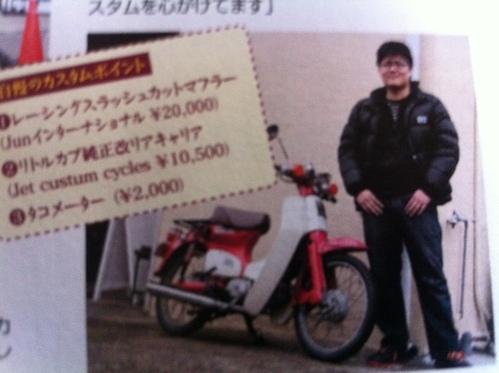 カスタムバーニング2012.5月号発売中!_a0164918_12422244.jpg