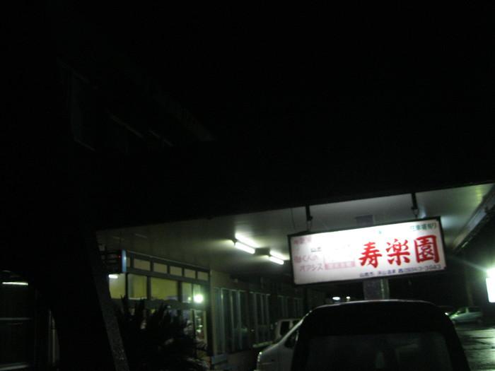 雨の「6時間ドライブ」で☆_a0125419_1375583.jpg