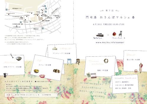 2012「門司港おさんぽマルシェ春」に出店です☆_a0125419_18492527.jpg