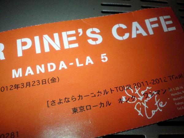 東京ローカル・ホンクを吉祥寺で。_e0077638_1446290.jpg