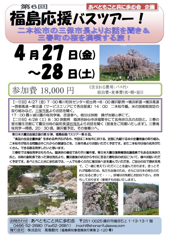 福島応援ツアー第6弾_a0127342_20273888.jpg