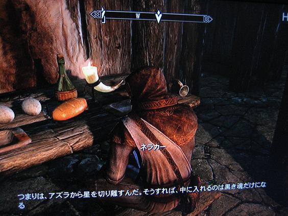【スカイリム】Skyrim 旅行記(第42節)【ブログ】_f0017745_1243193.jpg
