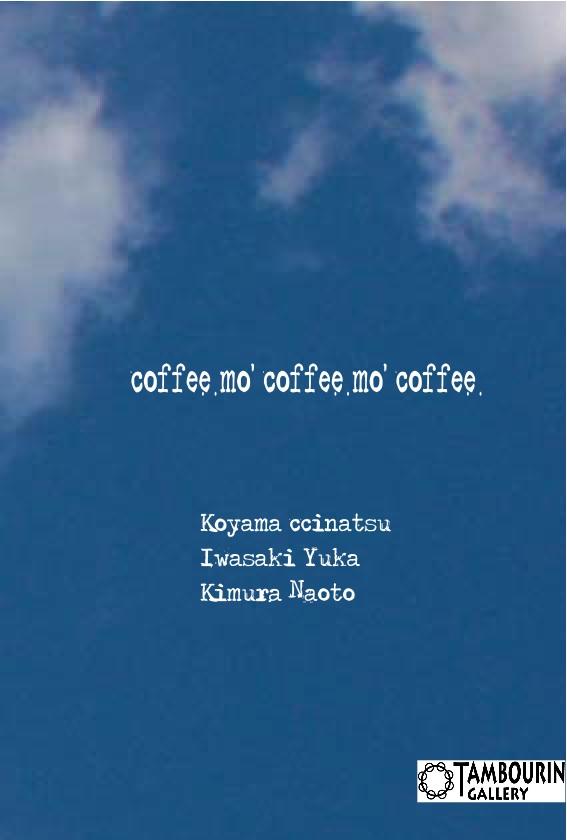 coffee mo\' coffee mo\' coffee展 で出張コーヒー屋さん_c0197663_1410968.jpg