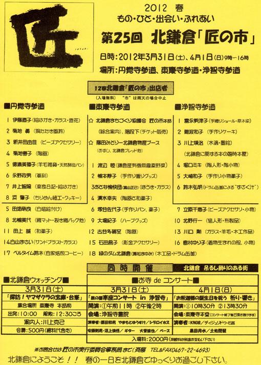 2012春 もの・ひと・出会い・ふれあい北鎌倉「匠の市」_c0014967_19101496.jpg