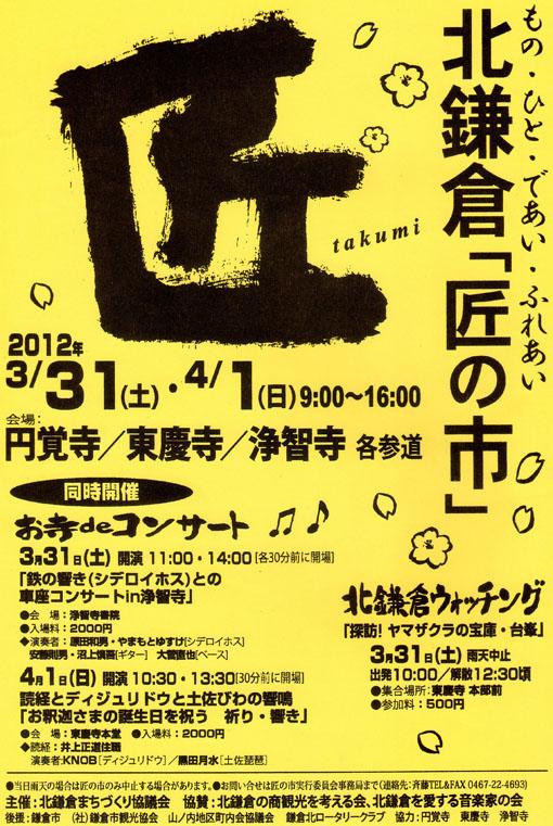 2012春 もの・ひと・出会い・ふれあい北鎌倉「匠の市」_c0014967_1992540.jpg