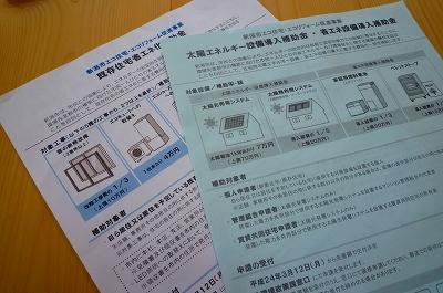 新潟市の補助制度 その2 エコ住宅促進_c0091593_16345512.jpg