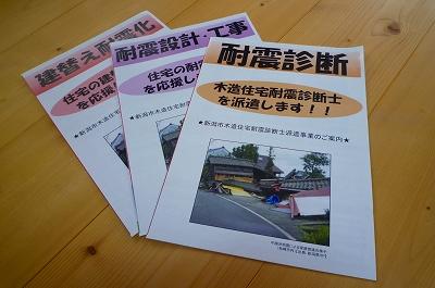新潟市の補助制度 その1 耐震補助制度_c0091593_1642593.jpg