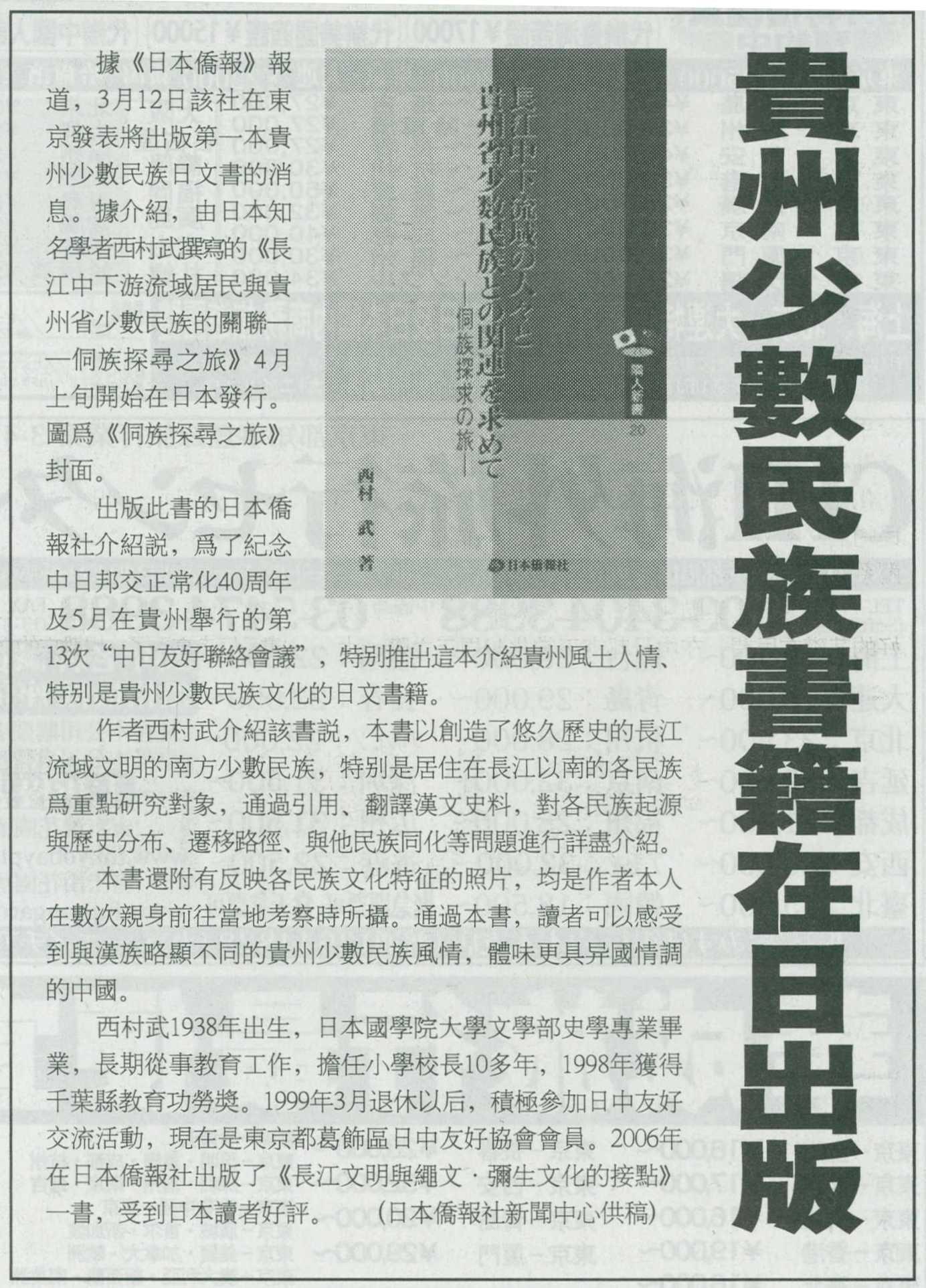 《长江中下游流域居民与贵州省少数民族的关联——侗族探寻之旅》4月上旬开始在日本发行。_d0027795_16104940.jpg