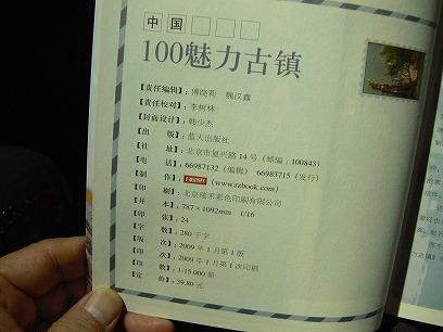 中国出張2010年11月(III)-第二日目-EXHAUSTな一日_c0153302_14302221.jpg