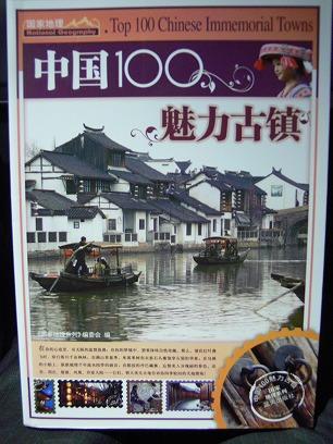 中国出張2010年11月(III)-第二日目-EXHAUSTな一日_c0153302_1485288.jpg