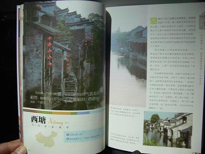 中国出張2010年11月(III)-第二日目-EXHAUSTな一日_c0153302_149037.jpg