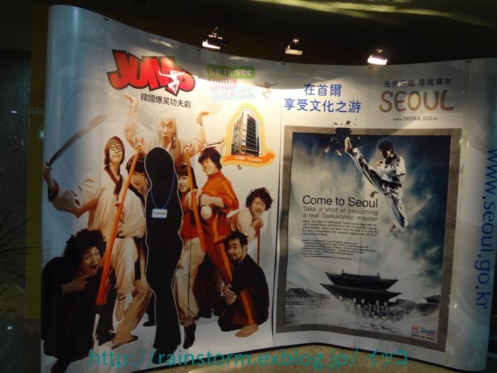 RAIN26日ソウル平和音楽会公知でました。ソウルお土産続き・・_c0047605_1111991.jpg