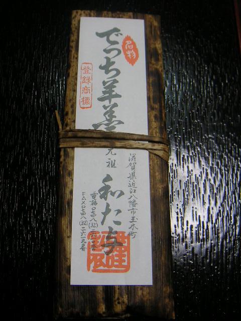 近江・京への旅 その6_a0056406_2014579.jpg