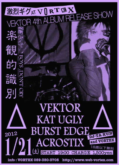 激烈GIG at VORTEX_c0234515_1565229.jpg