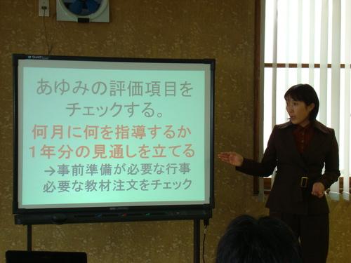 春の教師力向上セミナー浦河会場 午後 新年度準備_e0252129_10125358.jpg