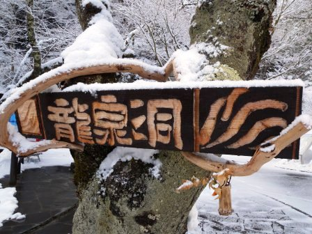 見納め?雪の龍泉洞_b0206037_9183743.jpg