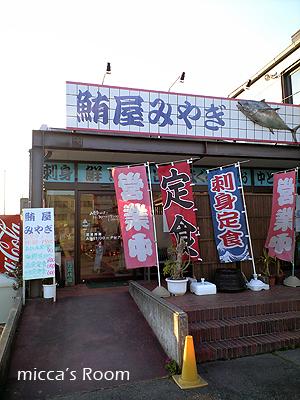 鮪屋みやぎで海鮮丼_b0245038_1927897.jpg