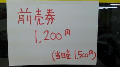 チケット販売_e0114857_5104589.jpg