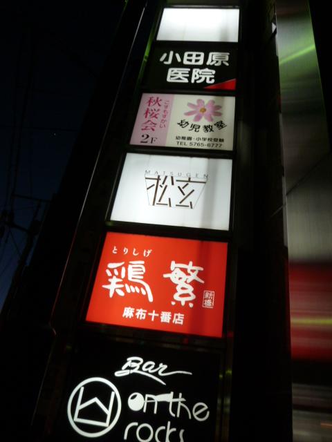 中華香彩JASMINE @広尾_c0100865_22365165.jpg
