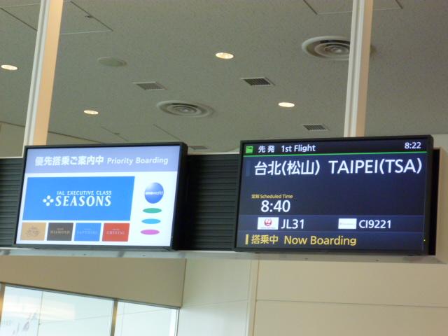 台北旅行♪_c0100865_23212769.jpg