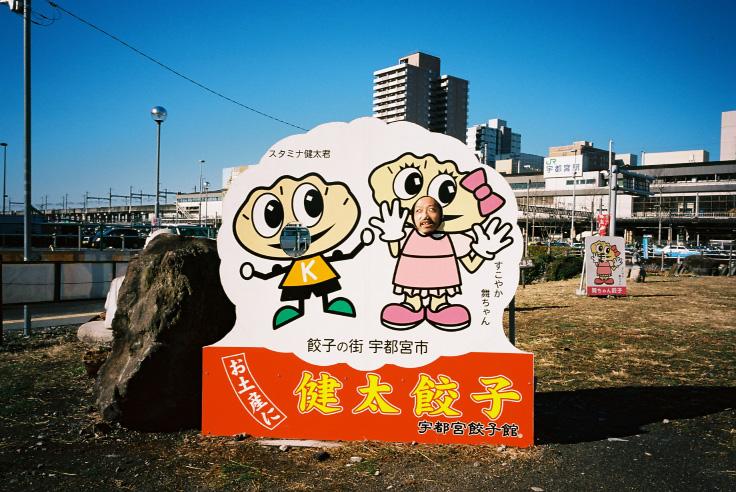 餃子_c0195272_23145544.jpg