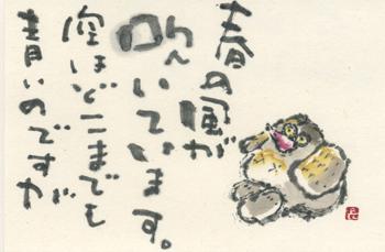 ふくろう・春の風_a0030594_946478.png